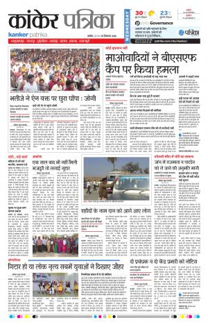 kanker Patrika - Read on ipad, iphone, smart phone and tablets.