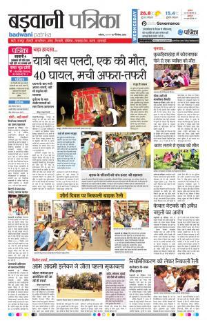 Badwani Patrika - Read on ipad, iphone, smart phone and tablets