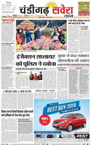 Chandigarh Savera - Read on ipad, iphone, smart phone and tablets.