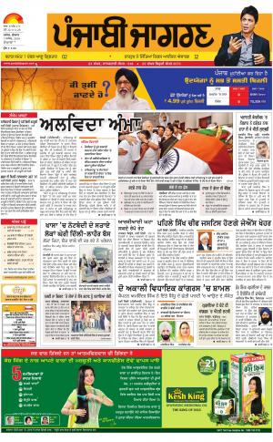 Hoshiarpur : Punjabi jagran News : 7th December   2016