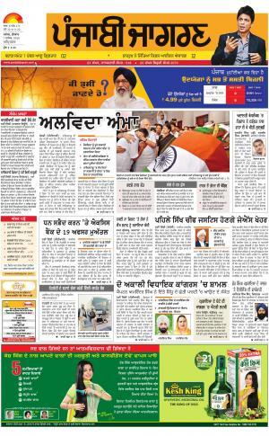 Amritsar : Punjabi jagran News : 7th December   2016