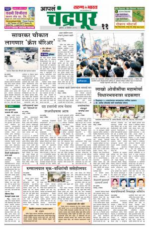 Chandrapur Edition - Read on ipad, iphone, smart phone and tablets.