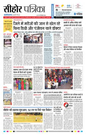 Patrika Sehore - Read on ipad, iphone, smart phone and tablets