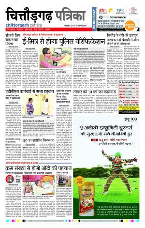 Rajasthan Patrika Chittorgarh - Read on ipad, iphone, smart phone and tablets