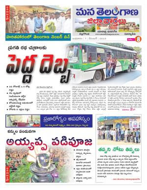 Nalgonda - Read on ipad, iphone, smart phone and tablets