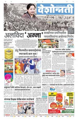 Bhandara - Read on ipad, iphone, smart phone and tablets