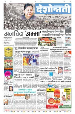 7th Dec Nagpur