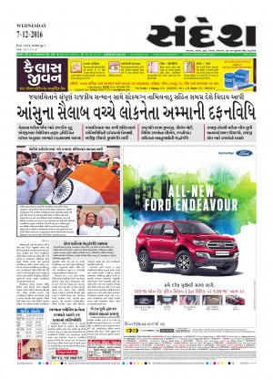 Ahmedabad - Read on ipad, iphone, smart phone and tablets
