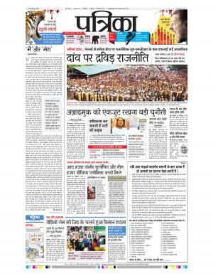 Patrika Gwalior - Read on ipad, iphone, smart phone and tablets.