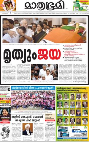 Kollam - Read on ipad, iphone, smart phone and tablets