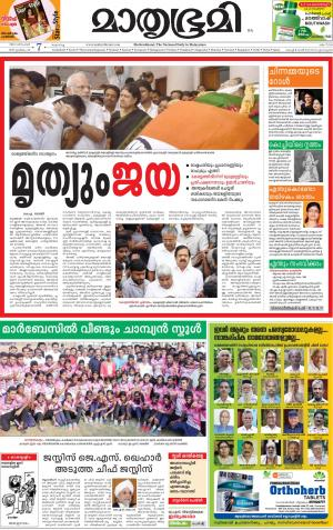 Ernakulam - Read on ipad, iphone, smart phone and tablets.