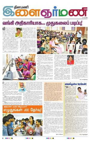 Ilaignarmani - Read on ipad, iphone, smart phone and tablets.