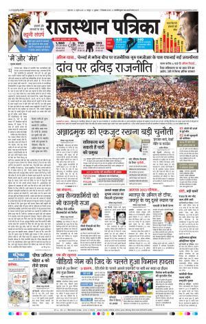 Jaipur 07-12-2016