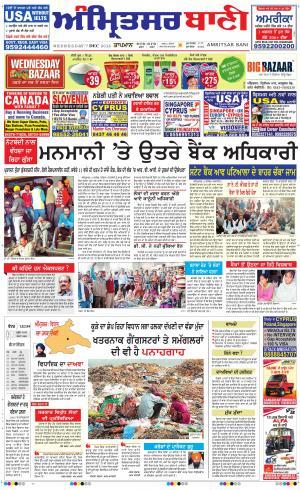 Amritsar Bani - Read on ipad, iphone, smart phone and tablets