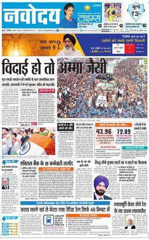Navodaya Times Main - Read on ipad, iphone, smart phone and tablets