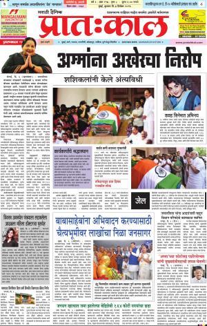 Marathi Edition - Read on ipad, iphone, smart phone and tablets.