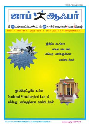 JOB OFFER WEEKLY TWICE TAMIL EDITION. - Read on ipad, iphone, smart phone and tablets.