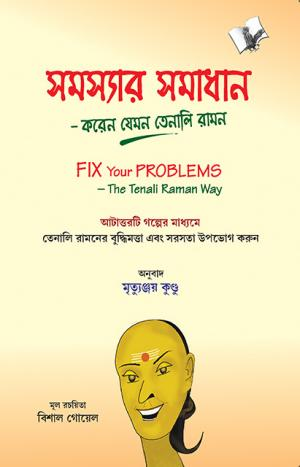 FIX YOUR PROBLEMS (BANGLA) - Read on ipad, iphone, smart phone and tablets.