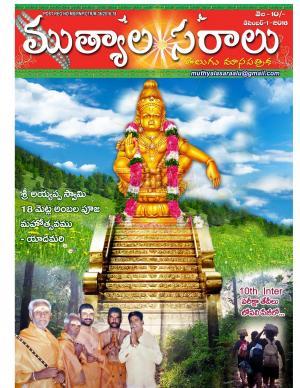 Telugu Muthyalasaralu- desamber-2016