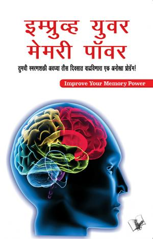 IMPROVE YOUR MEMORY POWER (MARATHI) - Read on ipad, iphone, smart phone and tablets.