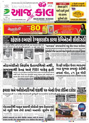Rajkot - Read on ipad, iphone, smart phone and tablets.