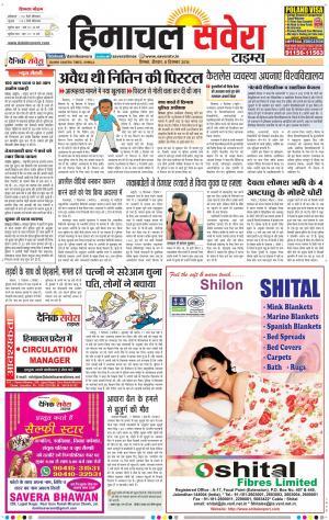 Himachal Savera - Read on ipad, iphone, smart phone and tablets