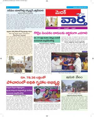 Medak - Read on ipad, iphone, smart phone and tablets
