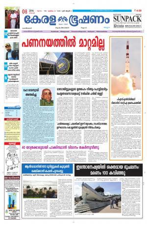 Keralabhooshanam (Malabar Edition) - Read on ipad, iphone, smart phone and tablets