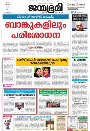 Kochi - Read on ipad, iphone, smart phone and tablets