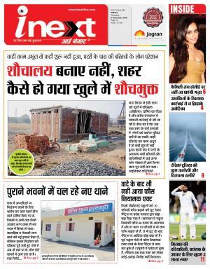 Indore Hindi ePaper, Indore Hindi Newspaper - InextLive - Read on ipad, iphone, smart phone and tablets.