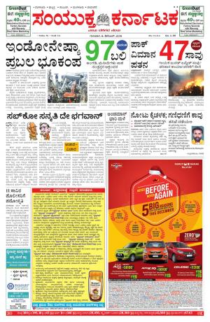 Samyuktha Karnataka Bangalore - Read on ipad, iphone, smart phone and tablets.