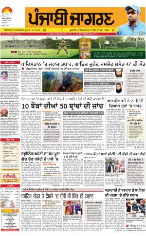 Hoshiarpur : Punjabi jagran News : 8th December 2016