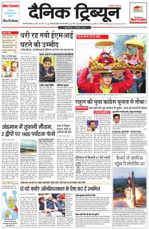 Dainik Tribune (Gurgaon Edition) - Read on ipad, iphone, smart phone and tablets