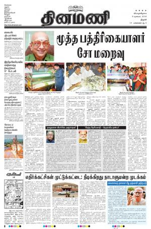 Dinamani - Tiruchy - Read on ipad, iphone, smart phone and tablets