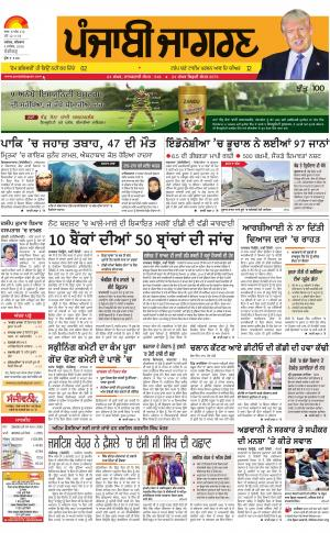 Chandigarh : Punjabi jagran News : 8th December 2016