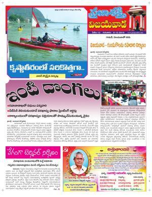 Vijayawada City - Read on ipad, iphone, smart phone and tablets