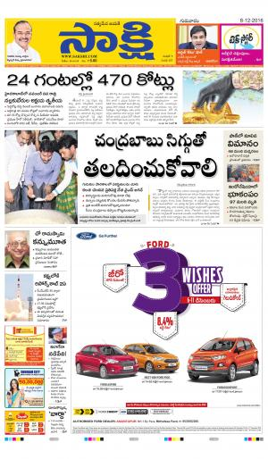 Anantapur Main - Read on ipad, iphone, smart phone and tablets