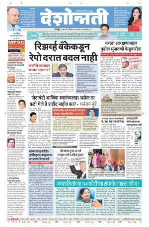 8th Dec Nagpur