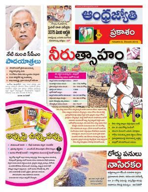 Prakasam - Read on ipad, iphone, smart phone and tablets