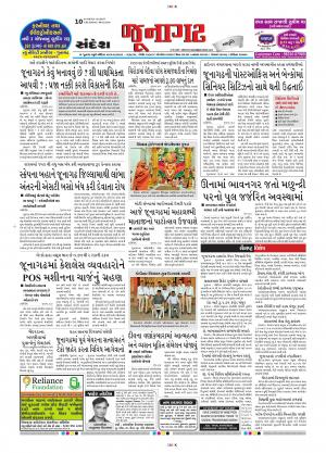Junagadh - Read on ipad, iphone, smart phone and tablets.