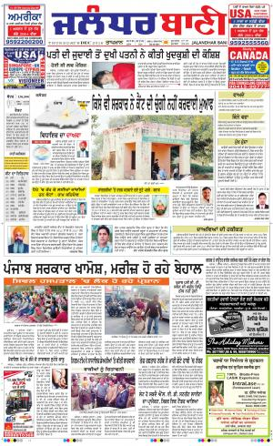Jalandhar bani - Read on ipad, iphone, smart phone and tablets