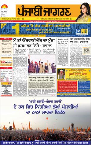 Amritsar : Punjabi jagran News : 9th December   2016