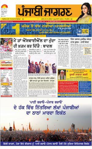 JALANDHAR Dehat  : Punjabi jagran News : 9th December 2016