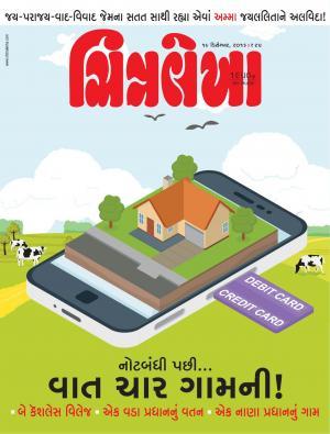 Chitralekha Gujarati - December 19, 2016