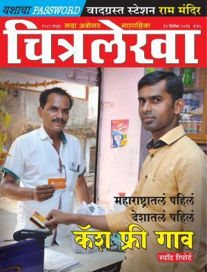 Chitralekha Marathi - December 19, 2016