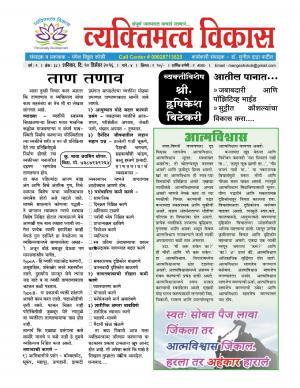 Weekly Personality Development (साप्ताहिक व्यक्तिमत्व विकास) - संपादक: मंगेश विठ्ठल कोळी - December 10, 2016