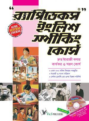 Rapidex English Speaking Course Punjabi Pdf