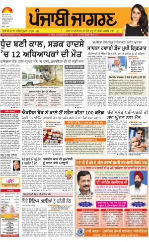 Amritsar : Punjabi jagran News : 10th December   2016