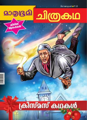 Mathrubhumi Chithrakatha - 2017 January