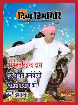 Year:-06,-Issue:-28,-11 December -2016